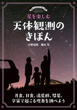 星を楽しむ 天体観測のきほん-電子書籍