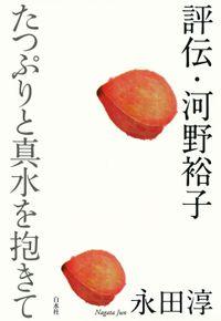 評伝・河野裕子:たつぷりと真水を抱きて