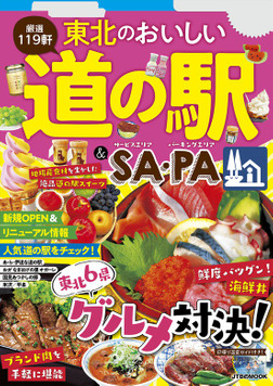 東北のおいしい道の駅&SA・PA(2021年版)-電子書籍