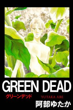GREEN DEAD-電子書籍