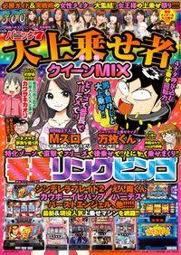 漫画パチスロパニック7 2015年01月号増刊「大上乗せ者攻略クイーンMIX」