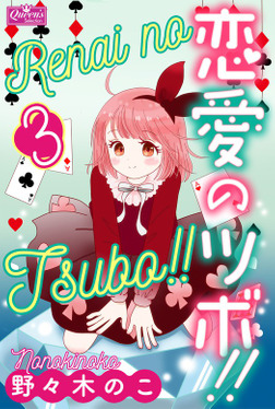 恋愛のツボ!! 3-電子書籍