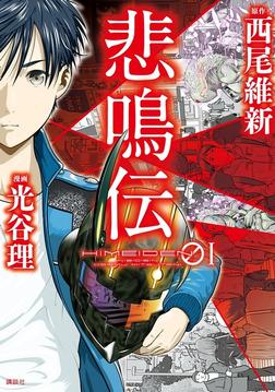 悲鳴伝(1)-電子書籍