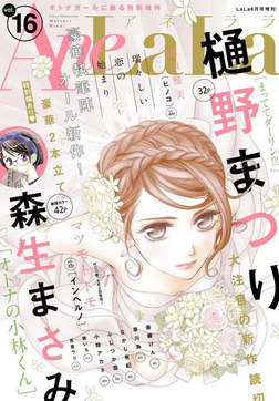 AneLaLa Vol.16-電子書籍