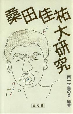桑田佳祐大研究-電子書籍
