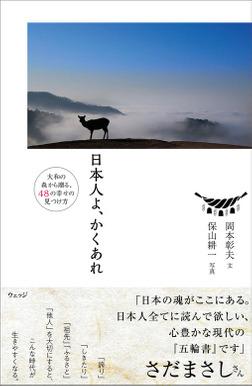 日本人よ、かくあれ―大和の森から贈る、48の幸せの見つけ方-電子書籍