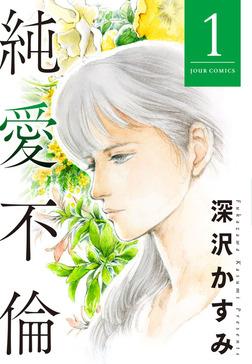 純愛不倫 : 1-電子書籍