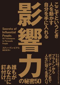 ここぞというとき人を動かす自分を手に入れる 影響力の秘密50-電子書籍
