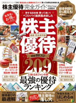 100%ムックシリーズ 完全ガイドシリーズ240 株主優待完全ガイド-電子書籍