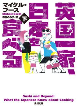 英国一家、日本を食べる 下-電子書籍
