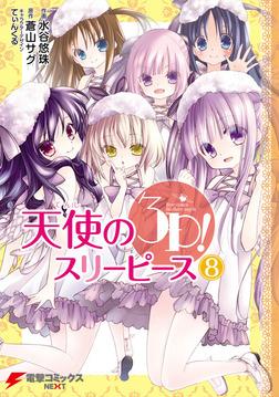 天使の3P!(8)-電子書籍