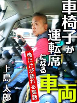 車椅子が運転席になる車両 俺だけが語れる実話-電子書籍