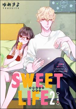 小悪魔な幼なじみに、いただかれました。※ベッドの上で(分冊版)SWEET LIFE 2(※前編) 【第5話】-電子書籍