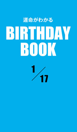 運命がわかるBIRTHDAY BOOK 1月17日-電子書籍