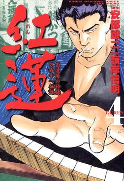 紅蓮 愚連隊の神様 万寿十一伝説 (4)-電子書籍