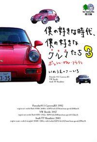 僕の好きな時代、僕の好きなクルマたち〈3〉ポルシェ・VW・アウディ