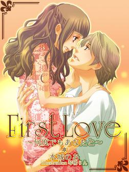 First Love ~何度でもあなたと~-電子書籍