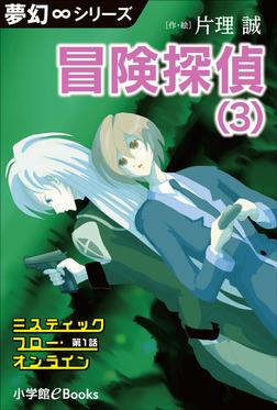 夢幻∞シリーズ ミスティックフロー・オンライン 第1話 冒険探偵(3)-電子書籍