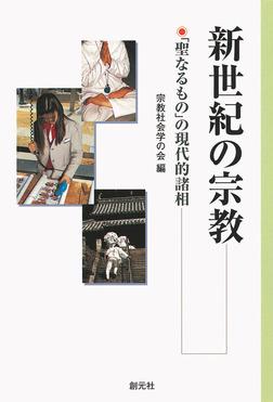 新世紀の宗教 「聖なるもの」の現代的諸相-電子書籍