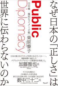 なぜ日本の「正しさ」は世界に伝わらないのか 日中韓 熾烈なイメージ戦