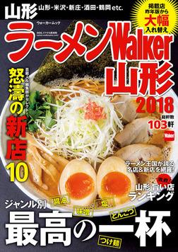 ラーメンWalker山形2018-電子書籍