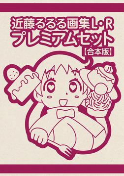 近藤るるる画集 L・R プレミアムセット【合本版】-電子書籍