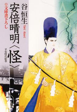 安倍晴明・怪-電子書籍