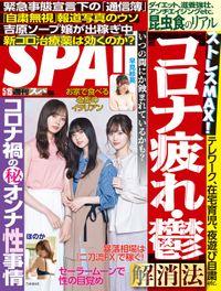 週刊SPA!(スパ)  2020年 5/19 号 [雑誌]