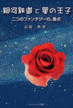 銀河鉄道と星の王子 : 二つのファンタジーの、接点-電子書籍