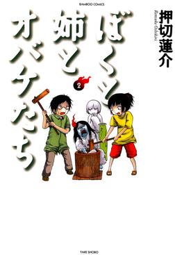 ぼくと姉とオバケたち (2)-電子書籍