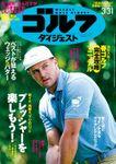 週刊ゴルフダイジェスト 2020/3/31号