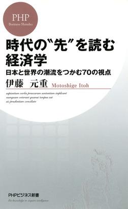 """時代の""""先""""を読む経済学 日本と世界の潮流をつかむ70の視点-電子書籍"""