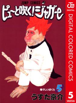 ピューと吹く!ジャガー カラー版 5-電子書籍