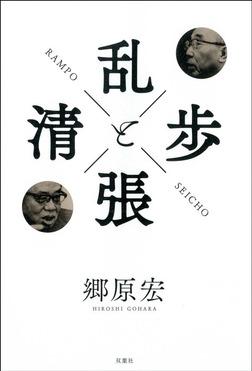 乱歩と清張-電子書籍