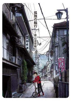孤独の輪行 俵山温泉-電子書籍