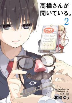 高橋さんが聞いている。 2巻-電子書籍