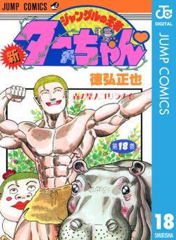 新ジャングルの王者ターちゃん 18-電子書籍