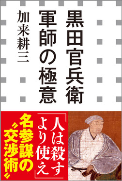 黒田官兵衛 軍師の極意(小学館新書)-電子書籍