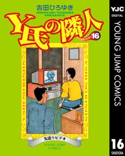 Y氏の隣人 16-電子書籍