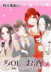 ダメOLとお酒 ~イケメンを添えて~ 6【フルカラー・電子書籍版限定特典付】