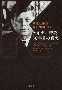 KILLING KENNEDY ケネディ暗殺 50年目の真実-電子書籍