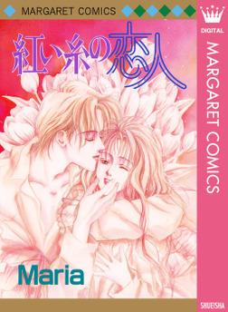 紅い糸の恋人-電子書籍
