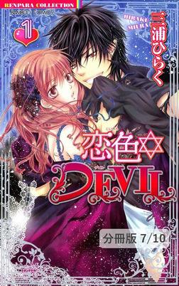 恋色☆DEVIL LOVE 4 1 恋色☆DEVIL【分冊版7/46】-電子書籍