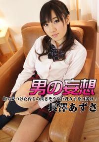 男の妄想 長澤あずさ 街で見つけた育ちの良さそうな巨乳女子を口説け!