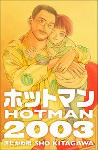 ホットマン2003