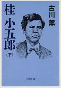 桂 小五郎(下)