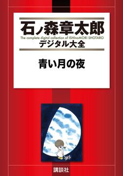 青い月の夜-電子書籍