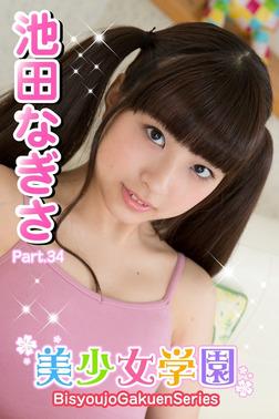 美少女学園 池田なぎさ Part.34-電子書籍