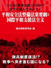 コレは「戦争法案」なのか? 全文を読んでみよう! 平和安全法整備法案要綱と国際平和支援法全文