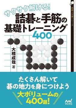サクサク解ける! 詰碁と手筋の基礎トレーニング400-電子書籍